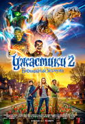 Ужастики 2: Беспокойный Хэллоуин