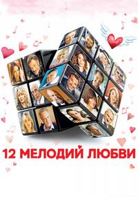 12 мелодий любви