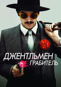 Джентльмен грабитель