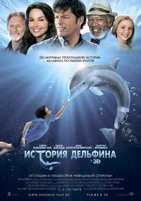 Скачать фильм история дельфина / dolphin tale (2011) bdrip через.
