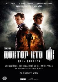 День Доктора
