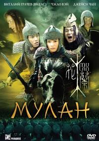 Мулан / hua mulan (2009) cмотреть онлайн или скачать через торрент.