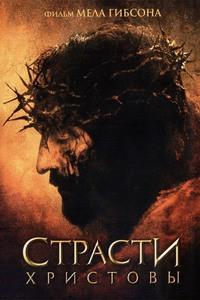 Страсти Христовы