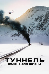 Туннель: Опасно для жизни